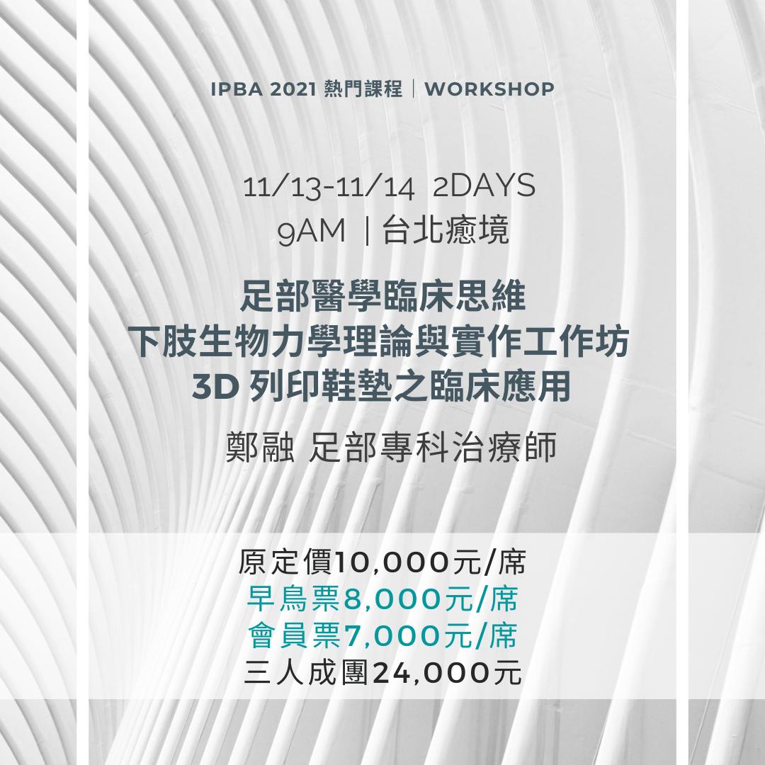 https://www.accupass.com/event/2103301553173958557400
