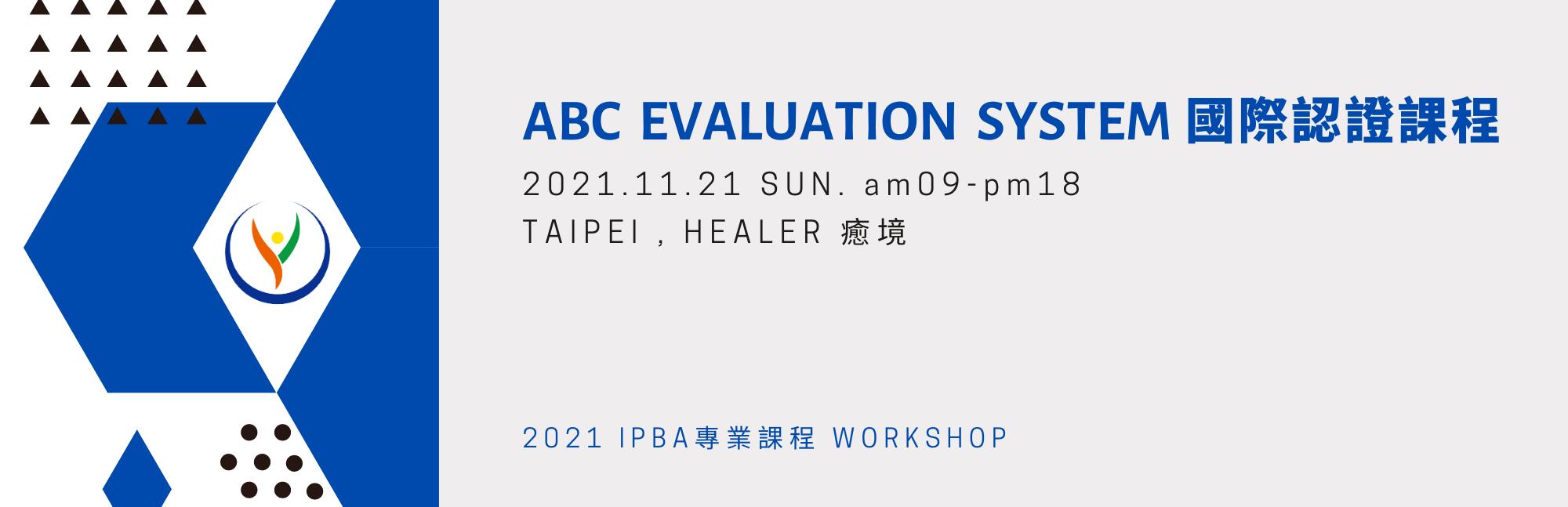 國際體態平衡學會、ABC Evaluation System、國際認證課程、FixSit坐墊、脊椎、姿勢