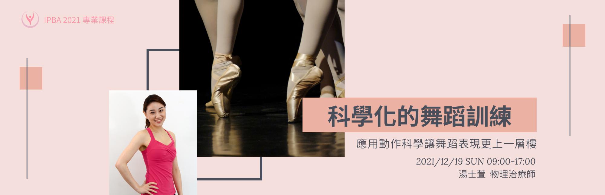 國際體態平衡學會、湯士萱、舞蹈科學、舞蹈治療、舞蹈運動傷害、舞蹈表現、芭蕾、芭蕾舞者