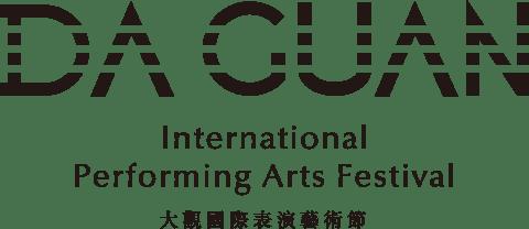 大觀國際表演藝術節—生活在他方